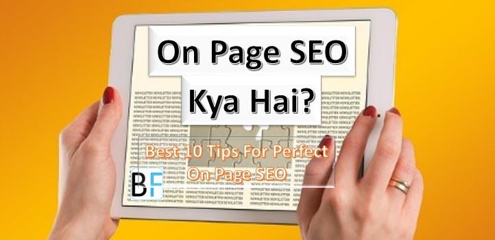 On Page SEO Kya Hai ? Perfect On Page SEO Ke Best 10 Tips