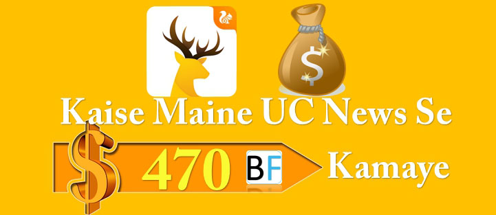 Kaise Maine UC News Se $470 Kamaye ?