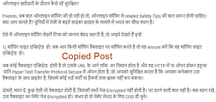 blog post ko copy hone se kaise bachaye