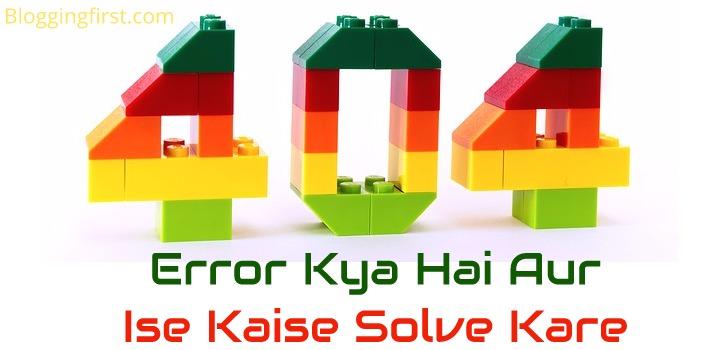 404 Error Kya Hai Aur Ise Kaise Solve Kare