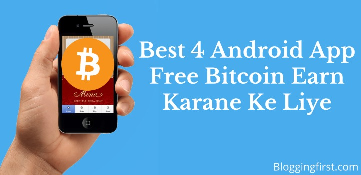 Best 4 Free Bitcoin Earning Android Apps