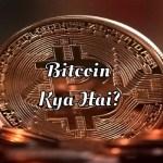 Bitcoin Kya Hai ? Kya Isse Money Earn Kar Sakte Hai ?
