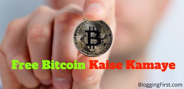 free bitcoin kaise kamaye