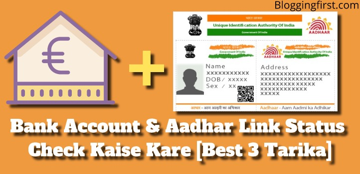 Aadhar & Bank Account Linking Status Kaise Check Kare [Best 3 Ways]