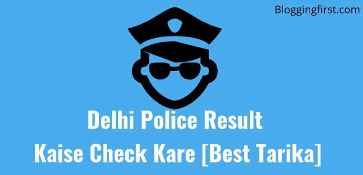 delhi police result kaise check kare