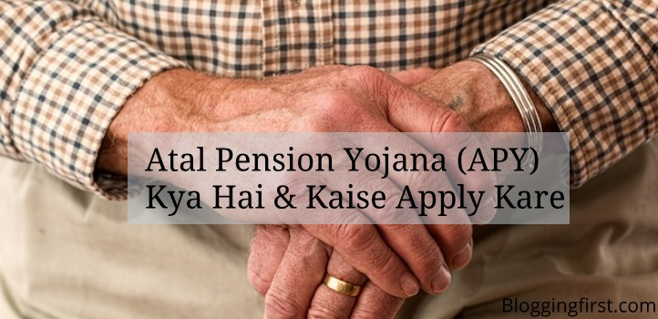 atal pension yojana kya hai kaise apply kare