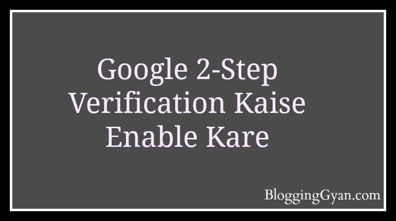 Gmail Me Google 2-Step Verification Kaise Enable Kare