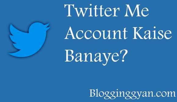 Twitter me account kaise banaye