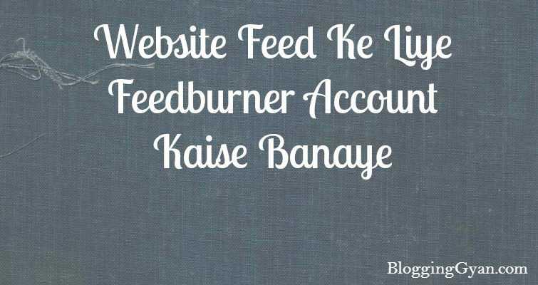 Website Feed Ke Liye Feedburner Account Kaise Banaye