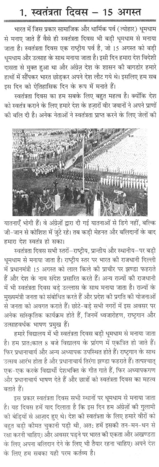 swatantrata diwas par bhashan