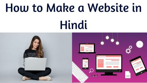 how to create a website in Hindi