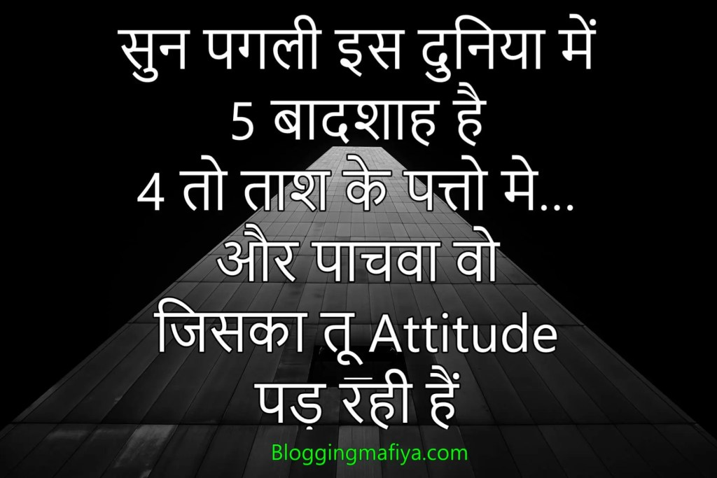 attitude Status, attitude Status In Hindi, attitude status in english, attitude status for boys, attitude status for girls, वजनदार स्टेटस