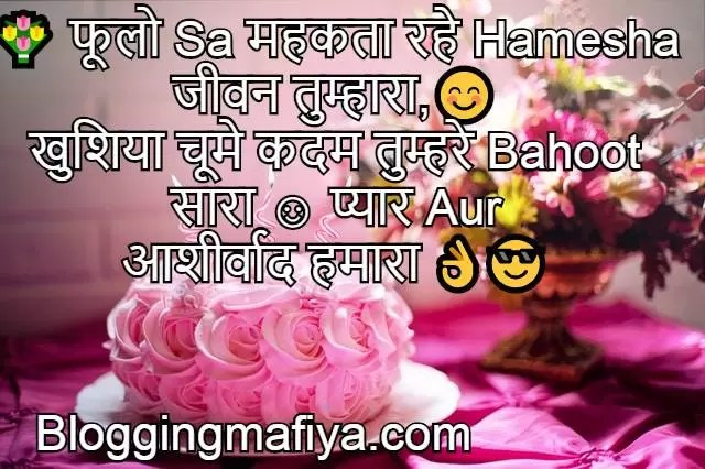birthday status for brother in hindi,happy birthday status,happy birthday family in hindi, happy birthday in hindi,happy birthday shayari,happy birthday status in english,happy birthday status in hindi 2020,happy birthday status romantic,happy birthday status to love in hindi, happy birthday to sister,happy birthday wishes in hindi for love