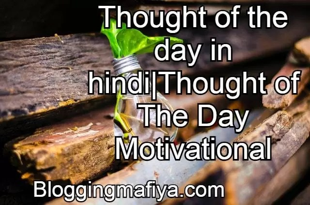 thought of the day in hindi, thought for the day, thought of the day in hindi, thought of the day motivational, positive thoughts in hindi, thought of the day in hindi, thought of the day in hindi and english, thought of the day in hindi for school, thought of the day in hindi for school assembly, best thought of the day in hindi, thought of the day in hindi with meaning, thought of the day in hindi and english both, thought of the day in hindi with images, latest thought of the day in hindi, thought of the day in hindi language, thought of the day in hindi short, love thought of the day in hindi, good thought of the day in hindi, one line thought of the day in hindi, thought of the day in hindi and english for school assembly, new thought of the day in hindi, funny thought of the day in hindi, good morning thought of the day in hindi, today thought of the day in hindi, punjab kesari thought of the day in hindi, brahma kumaris thought of the day in hindi, new thought of the day in hindi with images, www thought of the day in hindi, thought of the day in hindi love, positive thought of the day in hindi, thought of the day in hindi for students, good thought of the day in hindi with images, thought of the day in hindi english, nice thought of the day in hindi, motivational thought of the day in hindi, morning thought of the day in hindi, thought of the day in hindi life, small thought of the day in hindi, best thought of the day in hindi and english, great thought of the day in hindi, good thought of the day in hindi language, thought of the day in hindi with explanation, thought of the day in hindi images, short thought of the day in hindi, thought of the day in hindi for kids, inspirational thought of the day in hindi, thought of the day in hindi motivational, chanakya thought of the day in hindi, thought of the day in hindi on education, thought of the day in hindi by apj abdul kalam, thought of the day in hindi font, romantic thought of the day in hindi, thought o