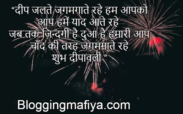 Diwali Wishes in Hindi|Diwali Quotes|Diwali Wishes Images 1