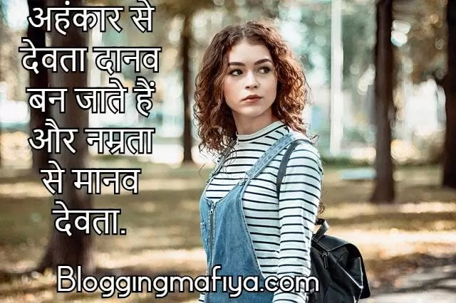 ego quotes in hindi, ego in relationships quotes in hindi, quotes on ego in hindi, quotes on ego and attitude in hindi, hurt ego quotes in hindi ,ego quotes in hindi, hurt ego quotes in hindi, attitude ego quotes in hindi, ignorance ego quotes in hindi, ego quotes in hindi images