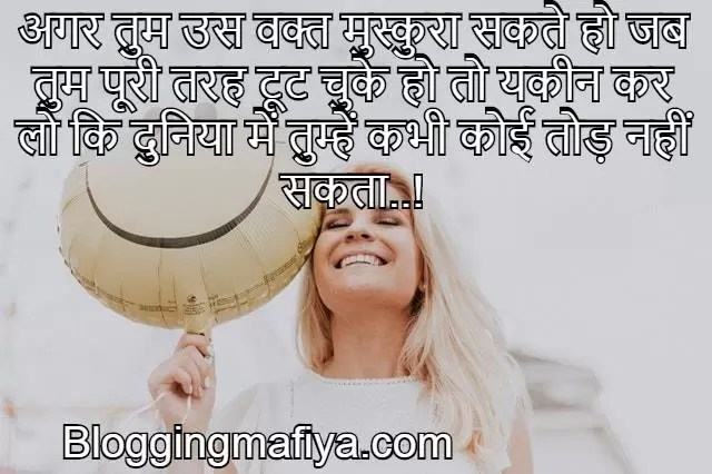 Best Quotes on Life in Hindi | Inspirational Quotes in Hindi 3