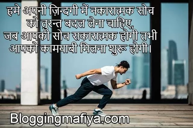 Best Quotes on Life in Hindi | Inspirational Quotes in Hindi 14