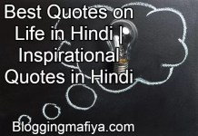 life quotes, motivational quotes in hindi, quotes about life, hindi quotes, swami vivekananda quotes, love quotes in hindi, vivekananda quotes, quotes in hindi, motivational thoughts, life quotes in hindi, nice quotes, best quotes on life, inspirational quotes in hindi, motivational quotes hindi, thought in hindi, thoughts in hindi, thought of the day in hindi, inspirational thoughts, best quotes for life, best quotes about life, life status, friendship quotes in hindi, motivation status, quotation meaning in hindi, hindi suvichar, motivational thoughts in hindi, thoughts on life, best quotes in hindi, hindi thoughts, best thoughts, hindi motivational quotes, good thought, quotes on life in hindi, life is beautiful quotes, thought of the day motivational, suvichar hindi, motivation thought, beautiful quotes on life, best life quotes, love quotes hindi, good thoughts in hindi, motivation in hindi, सुविचार, quotation in hindi, good quotes about life, sad life quotes, best hindi quotes, thoughtful quotes, success quotes in hindi, hindi quotes on life
