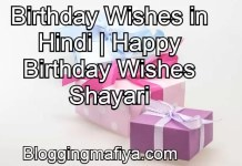 Birthday Wishes in Hindi | Happy Birthday Wishes Shayari