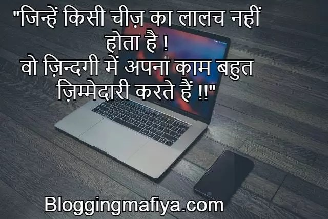 Best Quotes on Life in Hindi | Inspirational Quotes in Hindi 5