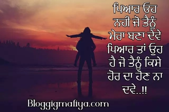 love quotes in Punjabi, quotes on love in Punjabi, love quotes in punjabi with images, punjabi love quotes in English, sad love quotes in Punjabi, love quotes in punjabi, quotes on love in punjabi, love quotes in punjabi with images, punjabi love quotes in english, love quotes in punjabi for him, sad love quotes in punjabi, punjabi love quotes in hindi, punjabi love quotes in punjabi font, true love quotes in punjabi, quotes in punjabi on love, sad quotes in punjabi for love, love quotes in punjabi language, funny love quotes in punjabi, love quotes in punjabi for her, love quotes in punjabi for whatsapp, love quotes for him in punjabi, love quotes in punjabi with english translation, punjabi love quotes in english with english translation, love quotes images in punjabi, love quotes written in punjabi language, beautiful love quotes in punjabi, best love quotes in punjabi, love quotes in punjabi font, punjabi quotes in english on love, romantic love quotes in punjabi, love punjabi quotes in punjabi language, love quotes in punjabi for boys, sad love quotes in punjabi font, love quotes in punjabi language for him, punjabi love quotes in english font, sad love quotes in punjabi language, love quotes punjabi in english, i love you quotes in punjabi, love sad quotes in punjabi, love couple quotes in punjabi, love quotes in punjabi written in english, love quotes for husband in punjabi, love quotes in punjabi for boyfriend, love quotes in punjabi for husband, one sided love quotes in punjabi, love quotes punjabi in hindi, sad quotes in punjabi on love, sad images of love with quotes in punjabi, couple love quotes in punjabi, best quotes in punjabi about love, emotional love quotes in punjabi, love quotes in punjabi in english font, love images with quotes in punjabi, love quotes for her in punjabi, punjabi love quotes for him in English