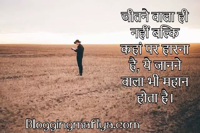 inspirational quotes in hindi, motivational quotes in hindi, good thoughts in hindi, short inspirational quotes, motivational thoughts in hindi, motivational quotes in hindi, best motivational quotes, motivational quotes hindi, best quotes on life, inspirational quotes in hindi, quotes on success, thought in hindi, life quotes in hindi, thoughts in hindi, good thoughts in hindi, short inspirational quotes, motivational thoughts in hindi, motivational quotes about life, quotation in hindi, thought of the day motivational