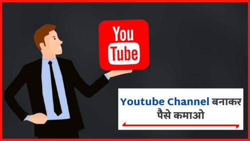 Youtube Channel बनाकर पैसे कमाओ