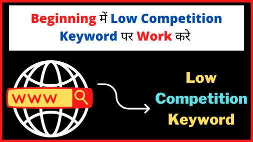 Beginning में Low Competition Keyword पर Work करे