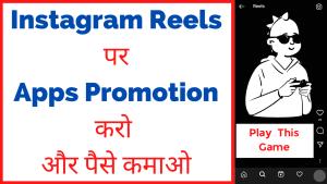 Instagram Reels पर Apps Promotion करो और पैसे कमाओ