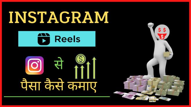 Instagram Reels से पैसा कैसे कमाए - Make Money From Instagram Reels Hindi