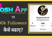 Josh App par 50k Followers kaise badhaye- Josh App में Followers बढ़ने का आसान तरीका