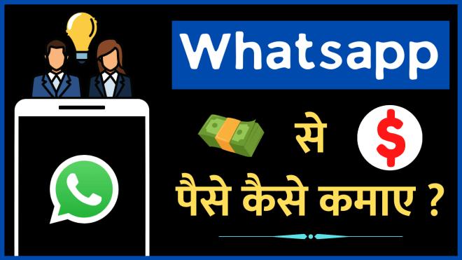 Whatsapp से पैसे कैसे कमाए ?- Whatsapp से पैसे कमाने के 5 आसान तरीके