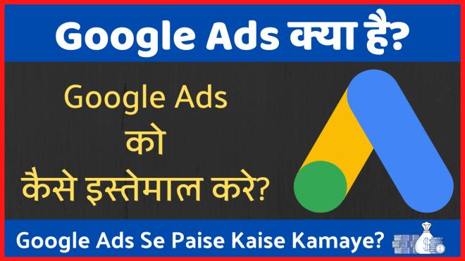 Google Ads Kya hai और Google Ads को कैसे इस्तेमाल करे – What is Google Ads in Hindi