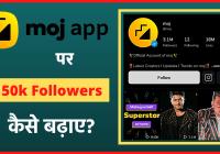 Moj App Par 50k Followers Kaise Badhaye - How To Increase Moj App Followers in Hindi