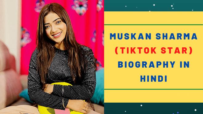 Muskan Sharma TikTok Star Biography In Hindi - Muskan Sharma Bio, Age, Lifestyle, Boyfriend, Family