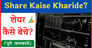 First Share Kaise Kharide और Share Kaise Beche (पूरी जानकारी) - How To Buy and Sell the Share in Hindi