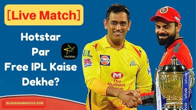 [Live Match 2021] Hotstar Par Free IPL Kaise Dekhe - How To Watch Free IPL On Hotstar in Hindi