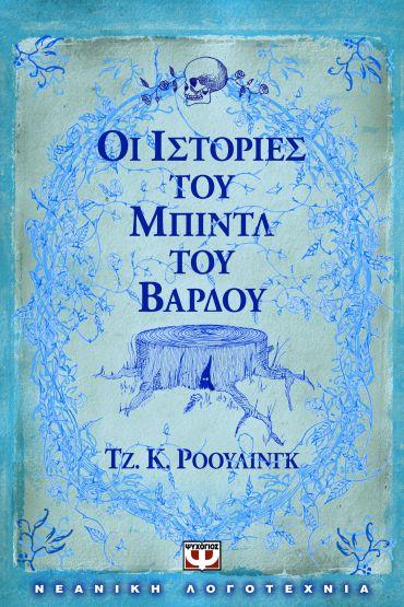 Portada de 'Los Cuentos de Beedle el Bardo' para Grecia