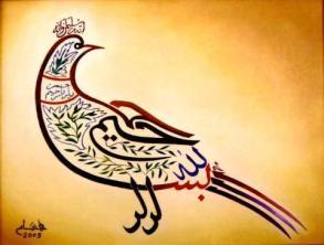 bismillah_bird.jpg_480_480_0_64000_0_1_0