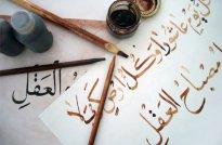 idioma_arabe