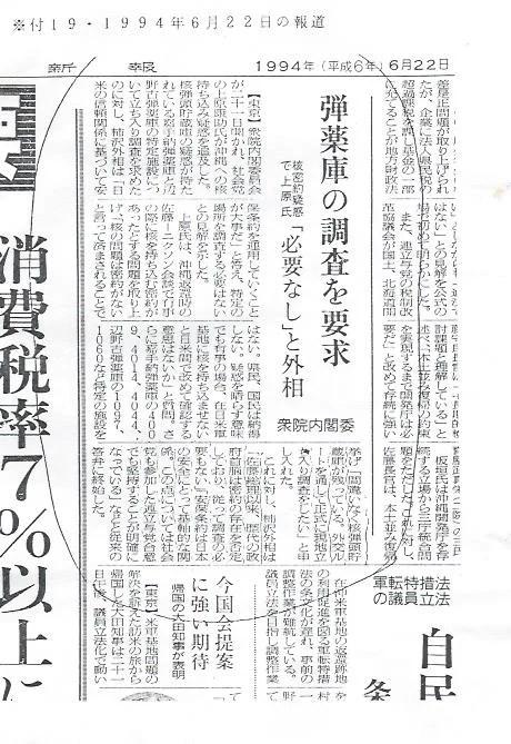 琉球沖縄独立国Ryukyu Okinawa independent country(琉球國臨時政府)