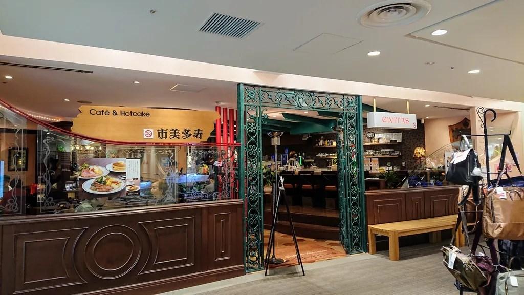 2020・2・5 晝飯は、蒲田東急プラザのシビタスのホットケーキ - 今日のころころこころ