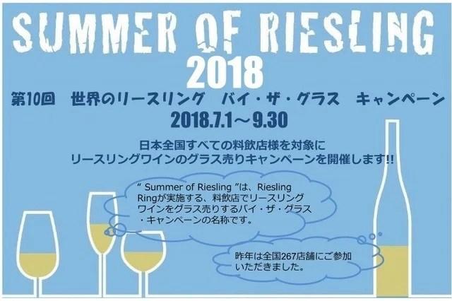 グラス1杯からワインを楽しめる「Summer of Riesling 2018」開催します! - ワインな ささやき