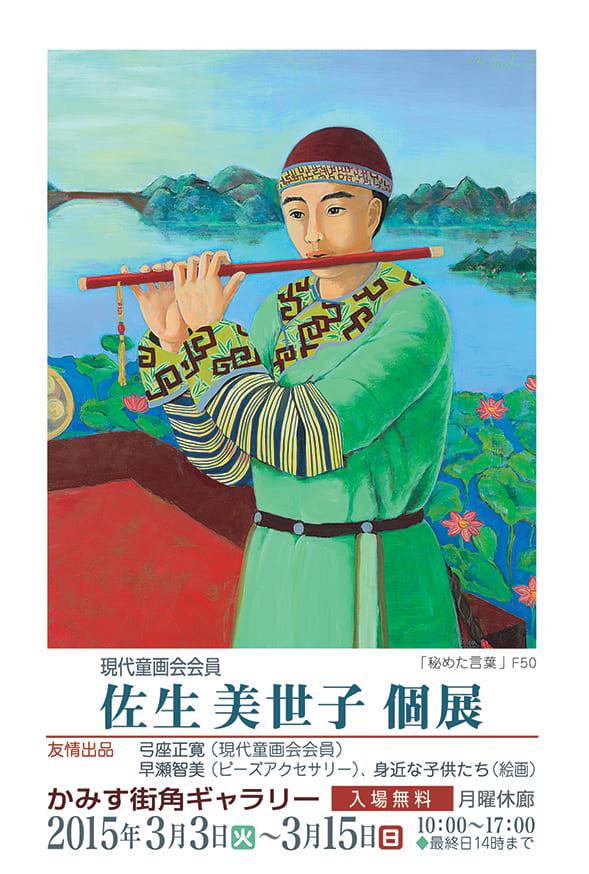 佐生美世子さんの個展開催中 - マリンスキー ユキの雑記帳