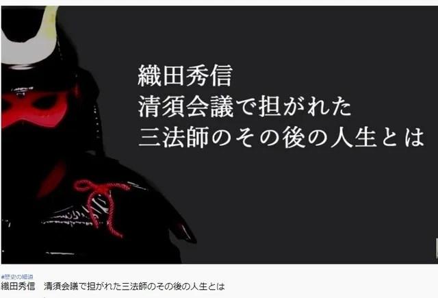 織田秀信 清須會議で擔がれた三法師のその後の人生とは/歴史の細道 - あなたも社楽人!