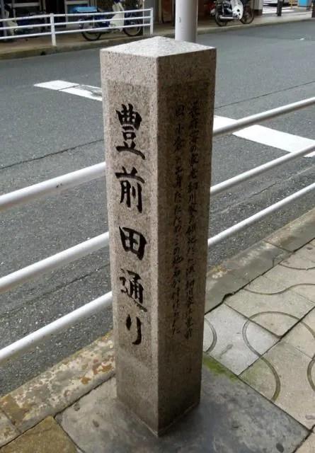 豊前田通り - 彥中三八ブログ
