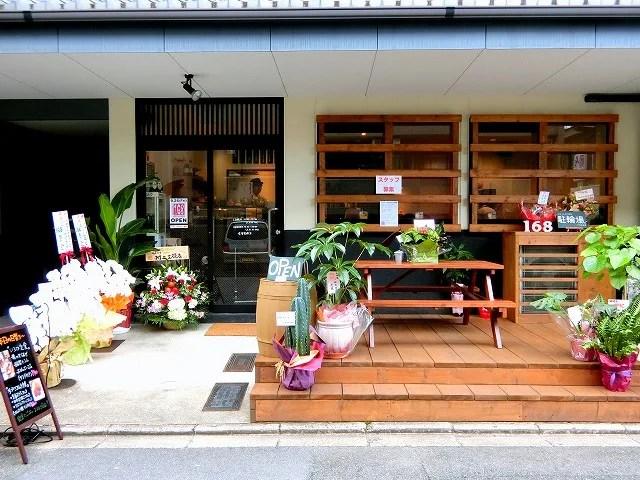 168食堂 - 京都日々是望外!
