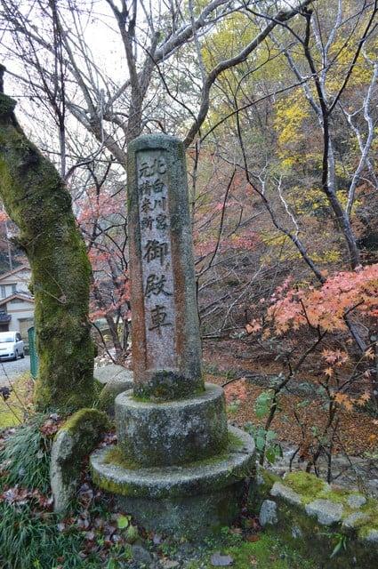 石碑左0122 北白川宮・元精米所 御殿車 - アートプラス京めぐり
