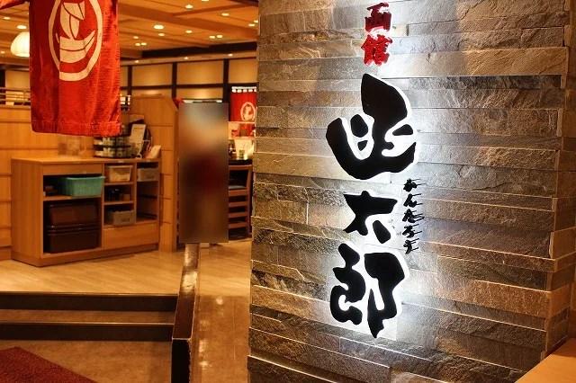 函太郎 新千歳空港店 - mScase